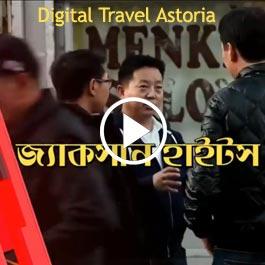 Digital Travel Astoria