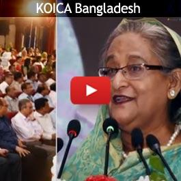 KOICA Bangladesh